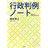 gyosei_hanrei