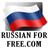 russianforfree.com