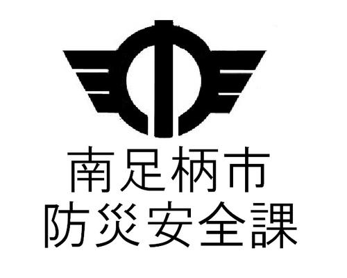 事件 南足柄市 神奈川県松田警察署 松田警察署について