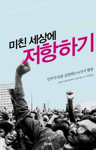 시민정치개혁추진위