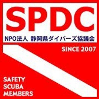 「NPO法人静岡県ダイバーズ協議会」の画像検索結果
