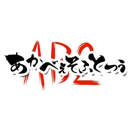 AKABEiSOFT2_ab2