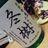 冬樹和也(WF2021W当選) (@kazuya_f)