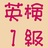 英検1級 英英辞典 Eiken 1 English Dictionary