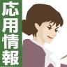 ASCII:応用情報 練習問題BOT
