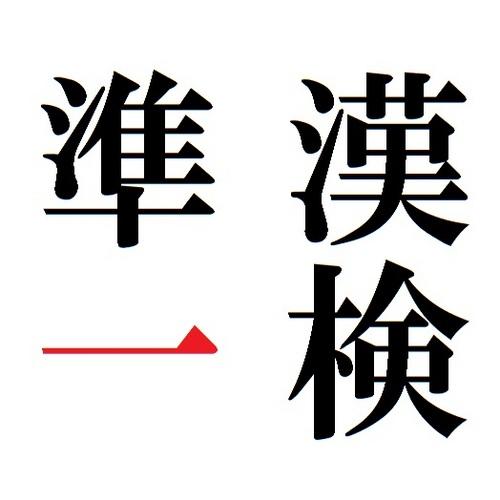 漢検準一bot (@kankenjun1) | Tw...
