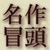 日本文学 冒頭bot