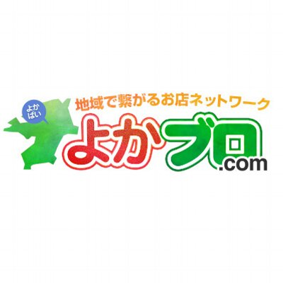 新宮町/三苫/和白のお店情報 (@yokablo) | Twitter