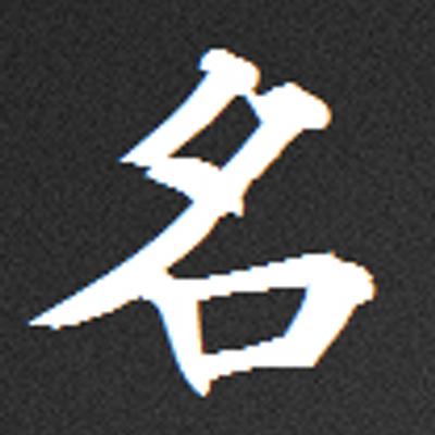 【朗報】深浦康市九段、地球代表を襲名 https://t.co/kYzIL02E3d