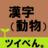 漢字(動物)~ツイ�ん。シリーズ~