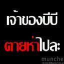 สมชาย (@0823141664) Twitter