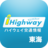 iHighway 交通情報(東海)