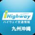 iHighway 交通情報(九州沖縄)