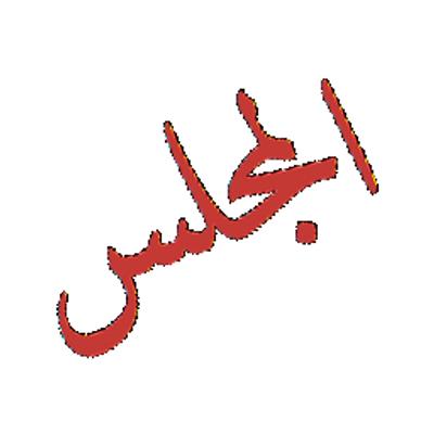 The Majlis (@themajlisblog) | Twitter