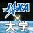 【JAXA×大学】連携情報