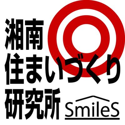湘南住まいづくり研究所 SmileS @sumai_ken