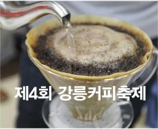 gcoffeefestival