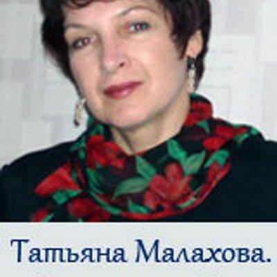 Малахова татьяна сайт похудение