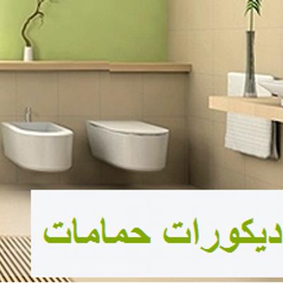 ديكورات حمامات At Decorhmamat Twitter