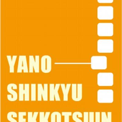 @yanoharikyuhone