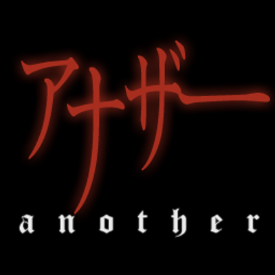 DVD発売中 アナザー Another @another_movie