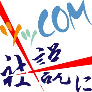 社説にツッCOM