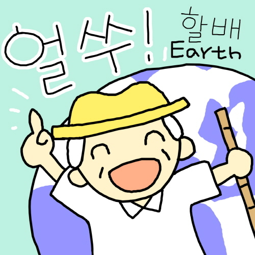 얼쑤할배(Earth Grandpa)