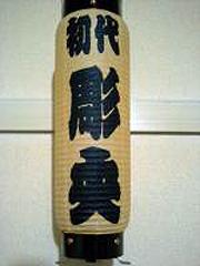 刺青彫師・彫央