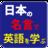 上級英作文~日本人の名言を英訳
