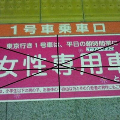女性専用車両反対 @TrainWomanNo