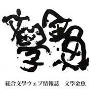 文学金魚's Twitter Profile Picture