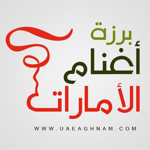 85003b647c396 برزة أغنام الإمارات ( uaeaghnam)