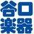 谷口楽器-左利き用ギター&ベース専門店- (@lefty_taniguchi)