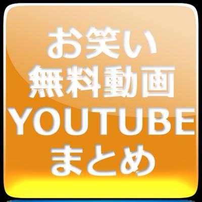 お笑い 無料動画