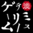 awaji_mystery