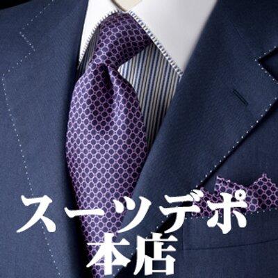 434b08f445985e スーツデポ 本店 (@SuitDepot) | Twitter