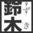 tee_suzuki's icon