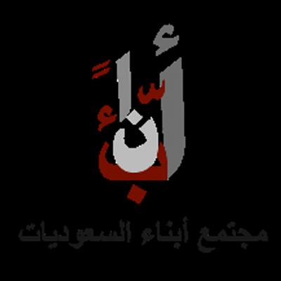Saudi Sons Saudisons Twitter