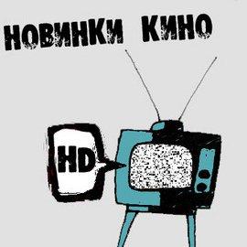 фильмы в хорошем качестве hd 720 новинки смотреть