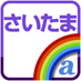 朝日新聞さいたま総局