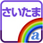 asahi_saitama avatar