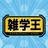 Dzatsugaku_bot avatar
