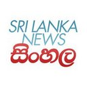 Sri Lanka News සිංහල
