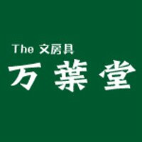 The文具万葉堂