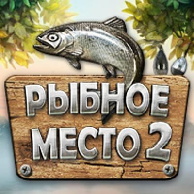 Игры рыбное место картинки