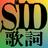 sid_lyrics_bot