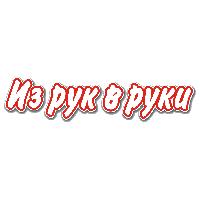 Рук руки ижевск частные объявления подать объявление дром якутск