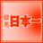 競馬日本一 (競馬専門紙)