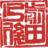 maeda_no_ato_'s icon