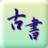 @kosyo_net